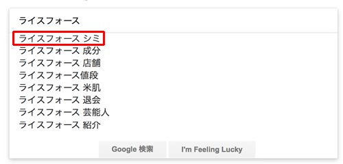 google予測検索結果