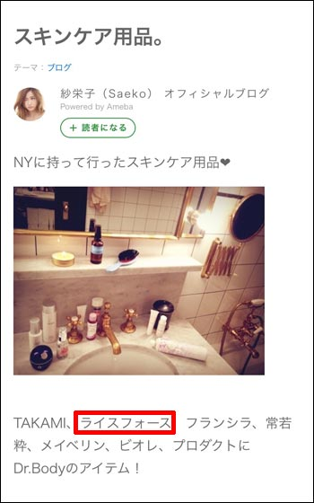 紗栄子コメント